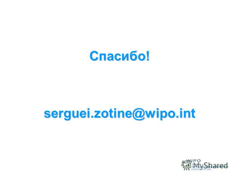 Спасибо!serguei.zotine@wipo.int