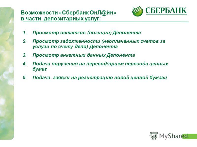 0 Проведение депозитарных операций с использованием системы «Сбербанк ОнЛ@йн» Апрель 2012 г.