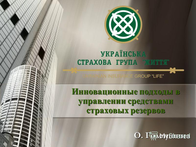 Инновационные подходы в управлении средствами страховых резервов О. Голеншина
