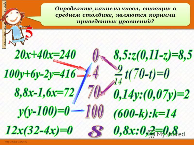 Определите, какие из чисел, стоящих в среднем столбике, являются корнями приведенных уравнений?