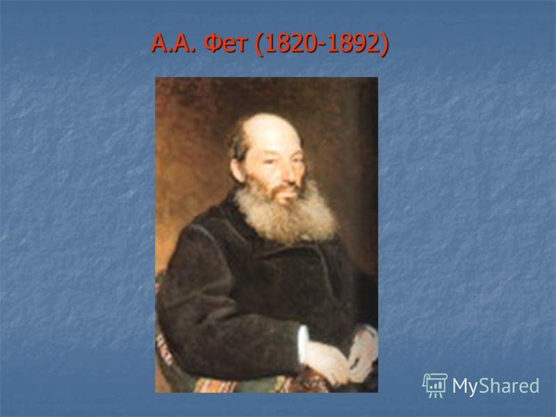 А.А. Фет (1820-1892)