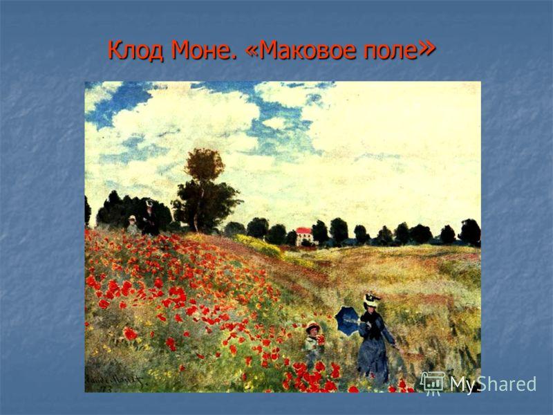 Клод Моне. «Маковое поле »