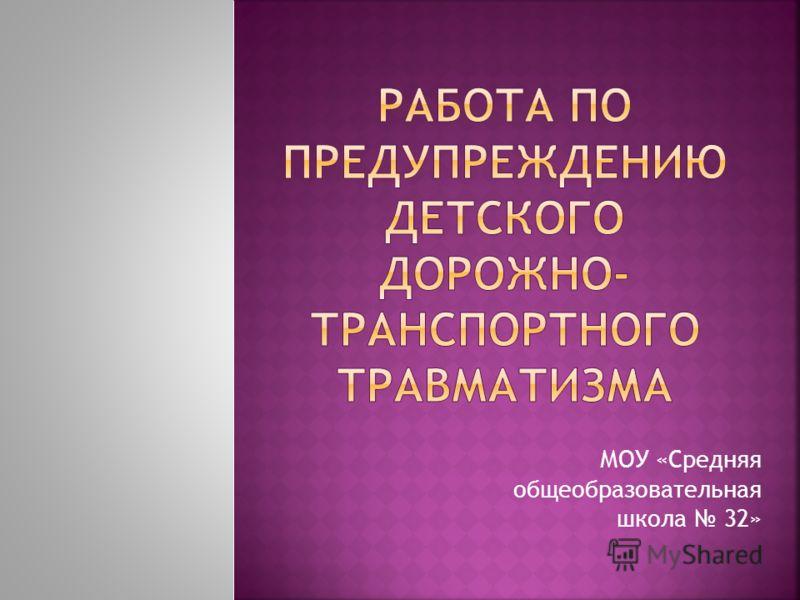 МОУ «Средняя общеобразовательная школа 32»