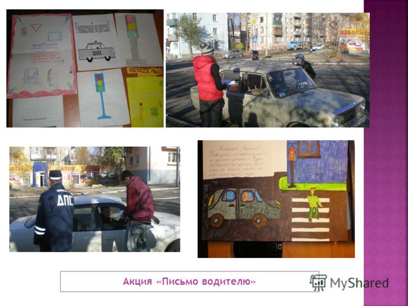Акция «Письмо водителю»
