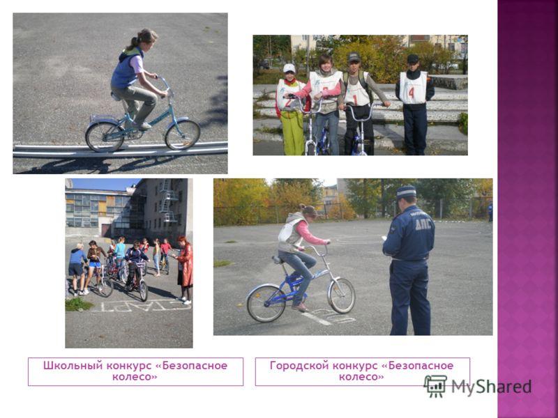 Школьный конкурс «Безопасное колесо» Городской конкурс «Безопасное колесо»