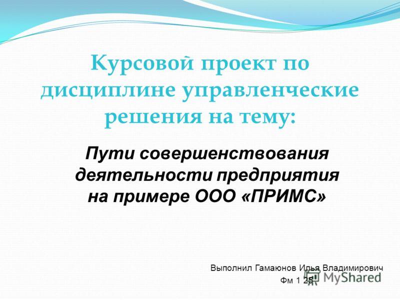 Презентация на тему Курсовой проект по дисциплине управленческие  1 Курсовой проект по дисциплине управленческие решения на тему