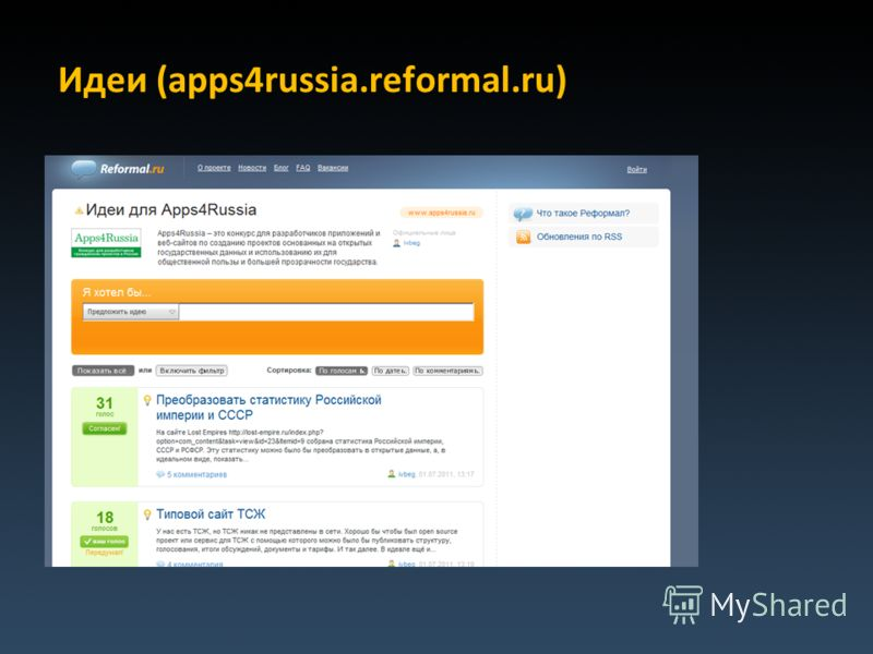 Идеи (apps4russia.reformal.ru)