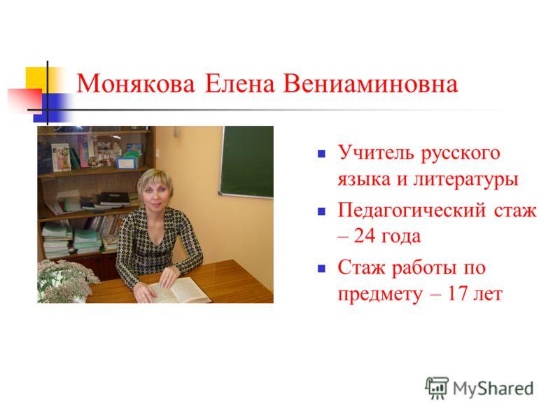 Монякова Елена Вениаминовна Учитель русского языка и литературы Педагогический стаж – 24 года Стаж работы по предмету – 17 лет