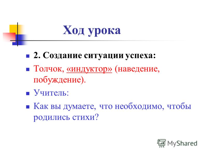 Ход урока 2. Создание ситуации успеха: Толчок, «индуктор» (наведение, побуждение). Учитель: Как вы думаете, что необходимо, чтобы родились стихи?