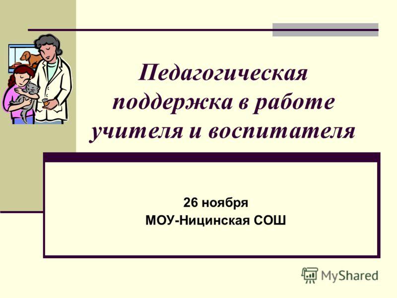 Педагогическая поддержка в работе учителя и воспитателя 26 ноября МОУ-Ницинская СОШ