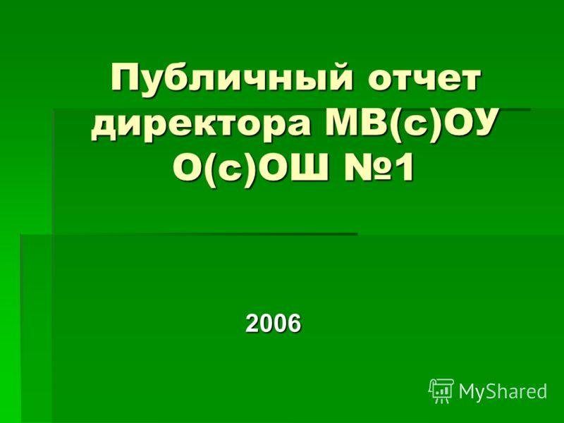 Публичный отчет директора МВ(с)ОУ О(с)ОШ 1 2006