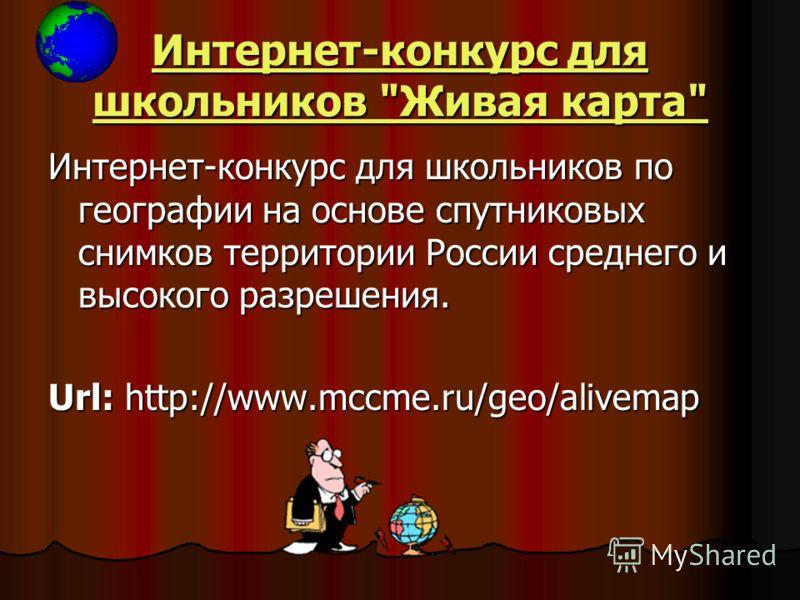Интернет-конкурс для школьников
