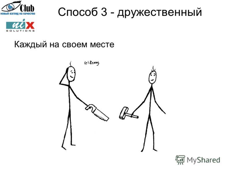 Способ 3 - дружественный Каждый на своем месте