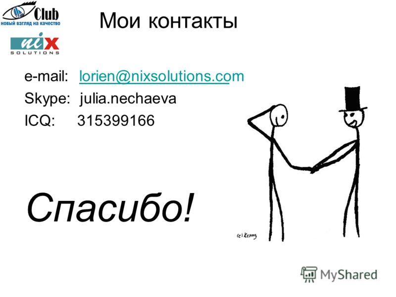 Мои контакты e-mail: lorien@nixsolutions.comlorien@nixsolutions.com Skype: julia.nechaeva ICQ: 315399166 Спасибо!