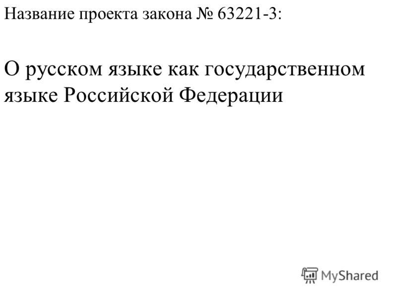 Название проекта закона 63221-3: О русском языке как государственном языке Российской Федерации