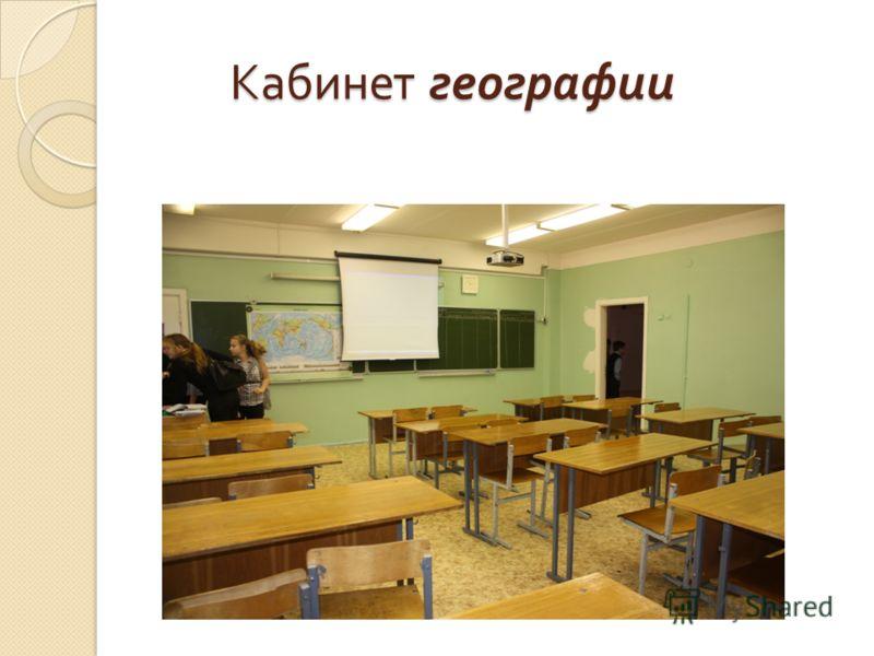 Кабинет географии Кабинет географии