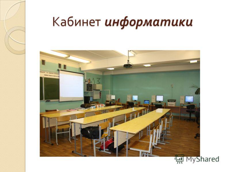 Кабинет информатики Кабинет информатики