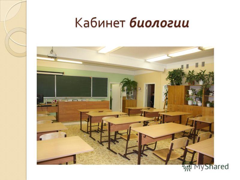 Кабинет биологии Кабинет биологии