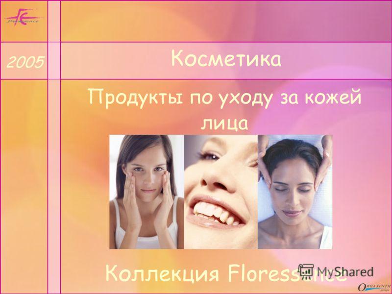 Косметика Продукты по уходу за кожей лица 2005 Коллекция Floressence