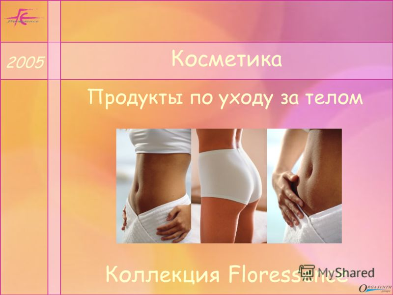 Косметика Продукты по уходу за телом 2005 Коллекция Floressence