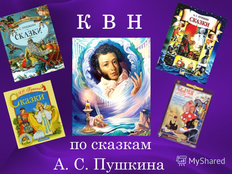 К В Н по сказкам А. С. Пушкина