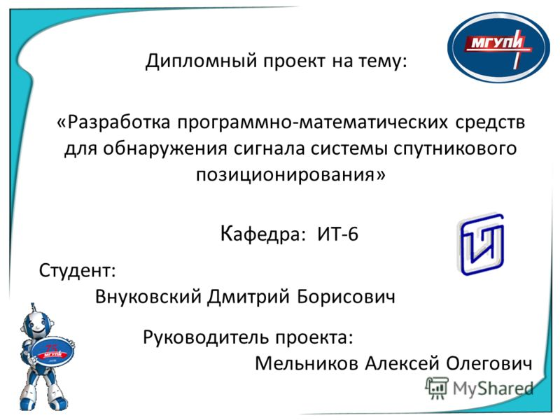 Презентация на тему Дипломный проект на тему Разработка  1 Дипломный проект
