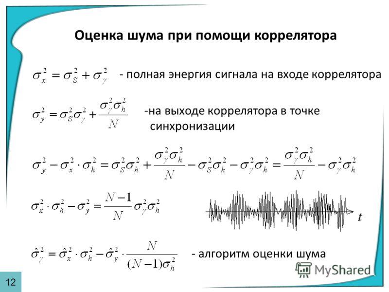 Оценка шума при помощи коррелятора 12 - алгоритм оценки шума -на выходе коррелятора в точке синхронизации - полная энергия сигнала на входе коррелятора