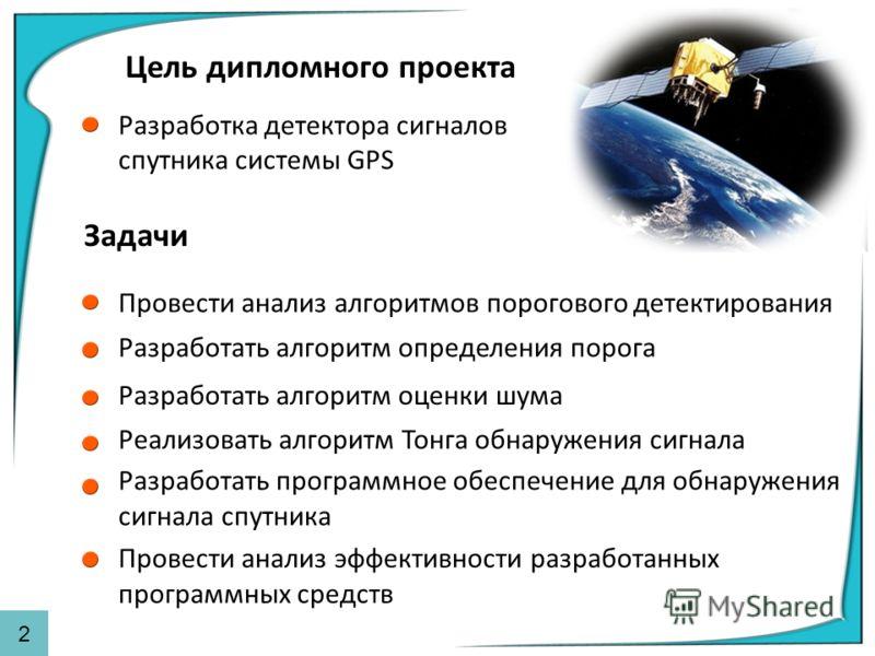 Презентация на тему Дипломный проект на тему Разработка  2 Цель дипломного проекта Разработка детектора
