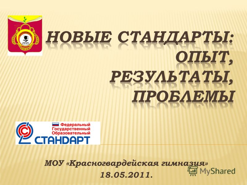 МОУ «Красногвардейская гимназия» 18.05.2011.