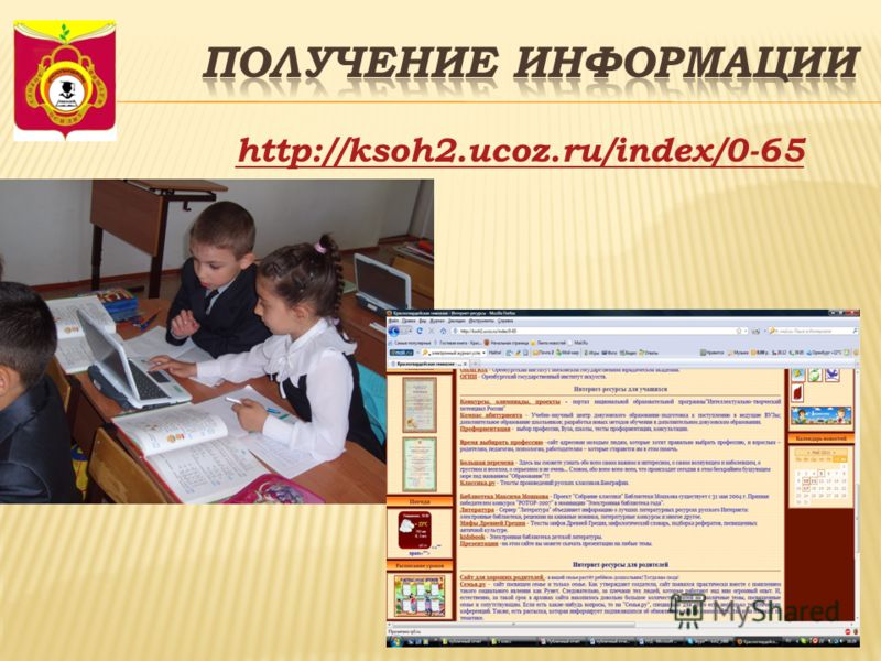 http://ksoh2.ucoz.ru/index/0-65