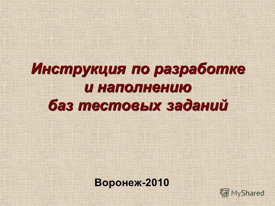Инструкция по разработке и наполнению баз тестовых заданий Воронеж-2010