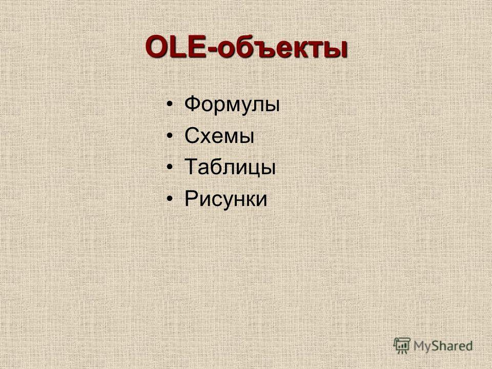 OLE-объекты Формулы Схемы Таблицы Рисунки
