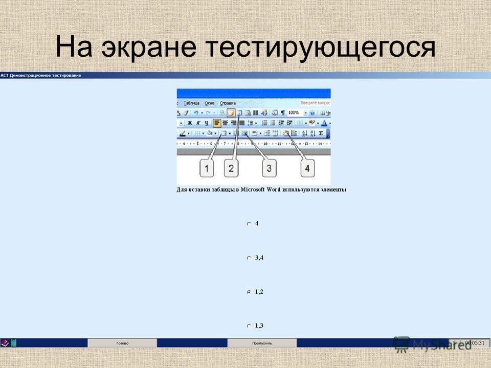 На экране тестирующегося