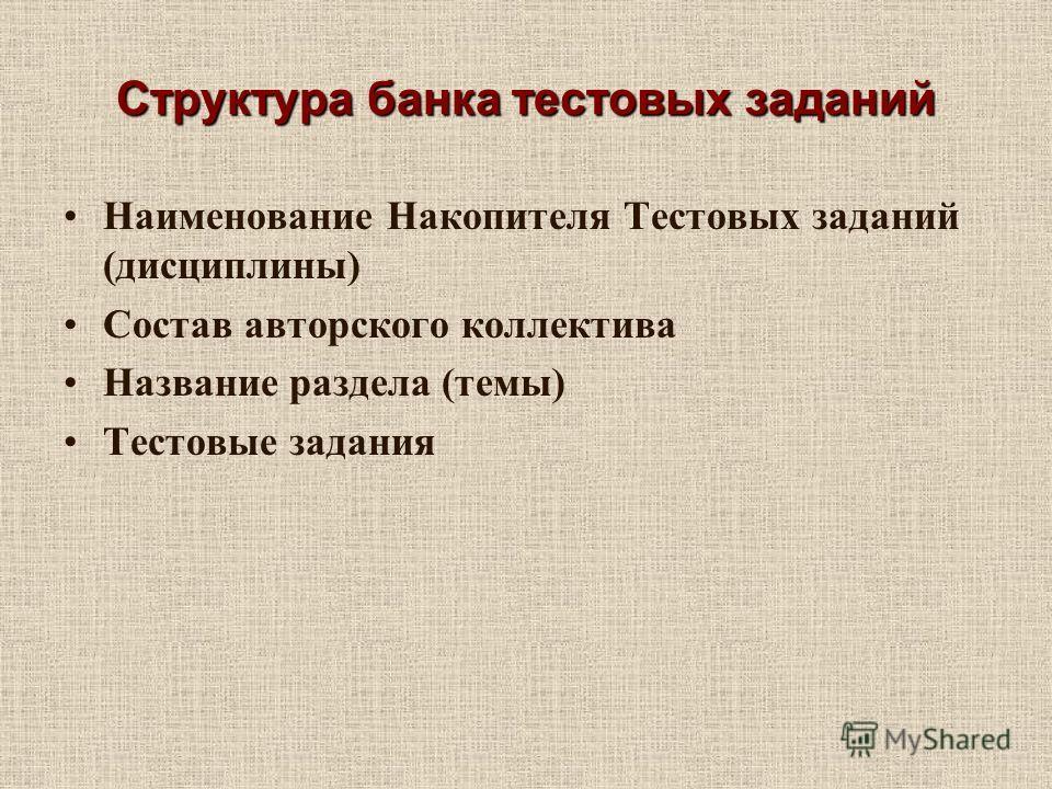 Структура банка тестовых заданий Наименование Накопителя Тестовых заданий (дисциплины) Состав авторского коллектива Название раздела (темы) Тестовые задания