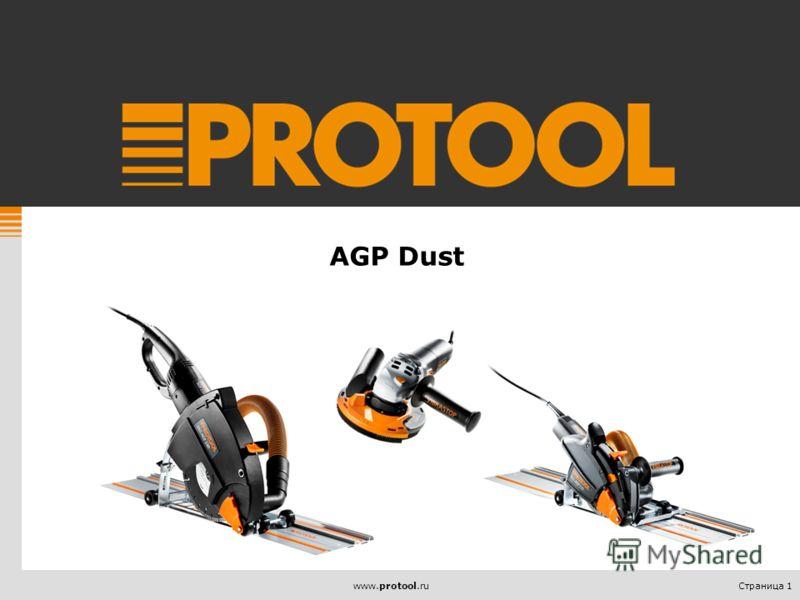 Страница 1www.protool.ru Страница 1 AGP Dust