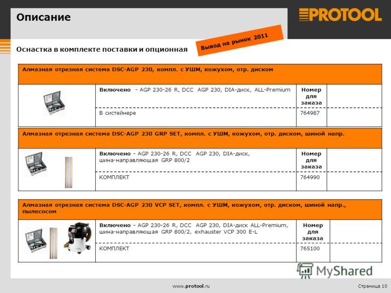 Страница 10www.protool.ru Описание Алмазная отрезная система DSC-AGP 230 GRP SET, компл. с УШМ, кожухом, отр. диском, шиной напр. Включено - AGP 230-26 R, DCC AGP 230, DIA-диск, шина-направляющая GRP 800/2 Номер для заказа КОМПЛЕКТ764990 Оснастка в к