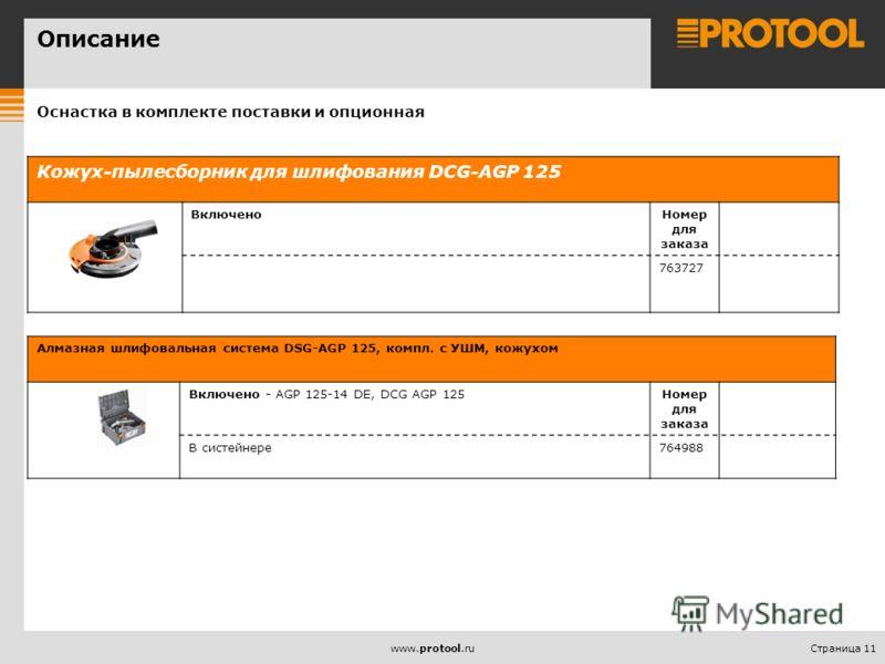 Страница 11www.protool.ru Алмазная шлифовальная система DSG-AGP 125, компл. с УШМ, кожухом Включено - AGP 125-14 DE, DCG AGP 125Номер для заказа В систейнере764988 Описание Оснастка в комплекте поставки и опционная Кожух-пылесборник для шлифования DC