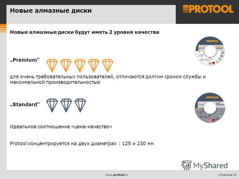 Страница 12www.protool.ru Новые алмазные диски Новые алмазные диски будут иметь 2 уровня качества Premium для очень требовательных пользователей, отличаются долгим сроком службы и максимальной производительностью Standard Идеальное соотношение «цена-
