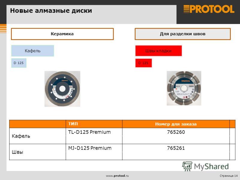 Страница 14www.protool.ru КерамикаДля разделки швов D 125 Кафель D 125 Швы кладки ТИП Номер для заказа Кафель TL-D125 Premium765260 Швы MJ-D125 Premium765261 Новые алмазные диски