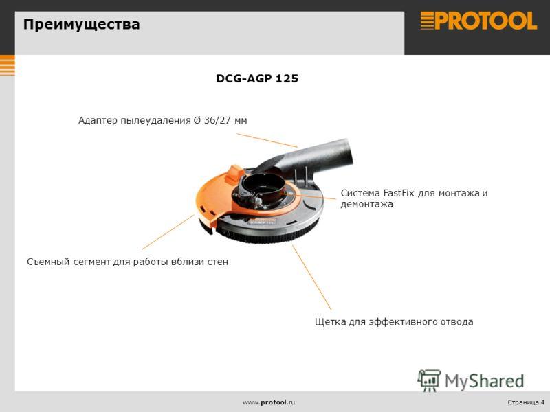 Страница 4www.protool.ru Съемный сегмент для работы вблизи стен Адаптер пылеудаления Ø 36/27 мм Система FastFix для монтажа и демонтажа Щетка для эффективного отвода DCG-AGP 125 Преимущества