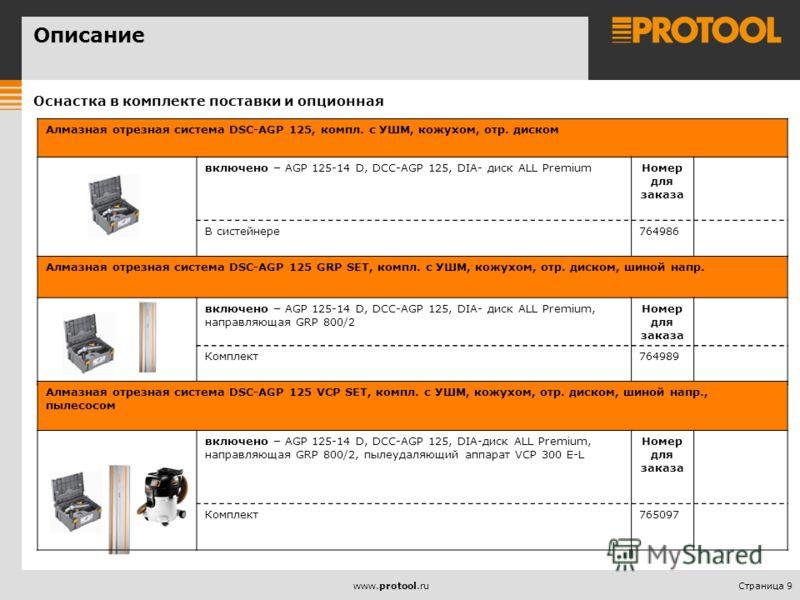 Страница 9www.protool.ru Оснастка в комплекте поставки и опционная Описание Алмазная отрезная система DSC-AGP 125, компл. с УШМ, кожухом, отр. диском включено – AGP 125-14 D, DCC-AGP 125, DIA- диск ALL PremiumНомер для заказа В систейнере764986 Алмаз