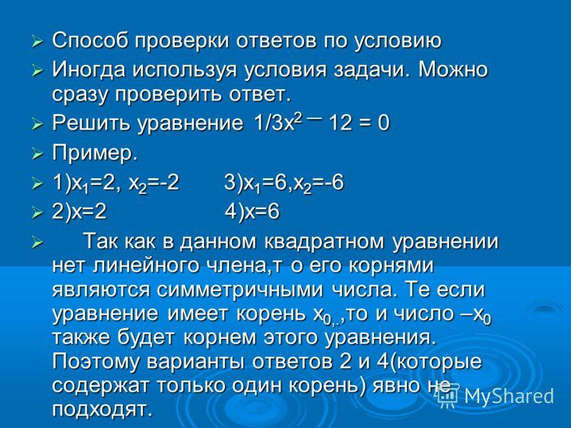 Способ проверки ответов по условию Способ проверки ответов по условию Иногда используя условия задачи. Можно сразу проверить ответ. Иногда используя условия задачи. Можно сразу проверить ответ. Решить уравнение 1/3х 2 12 = 0 Решить уравнение 1/3х 2 1