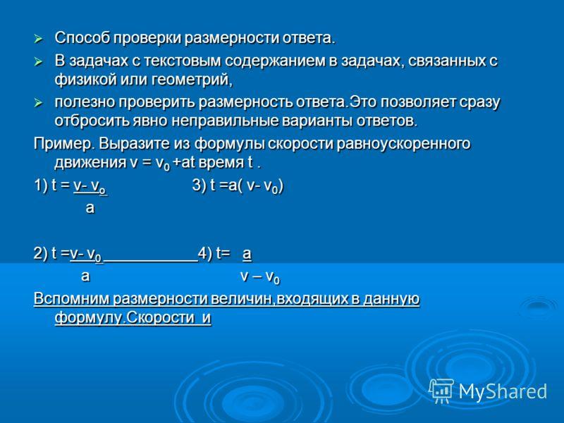 Способ проверки размерности ответа. Способ проверки размерности ответа. В задачах с текстовым содержанием в задачах, связанных с физикой или геометрий, В задачах с текстовым содержанием в задачах, связанных с физикой или геометрий, полезно проверить