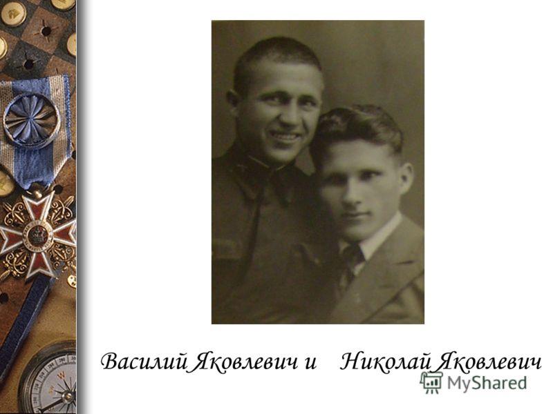 Василий Яковлевич и Николай Яковлевич