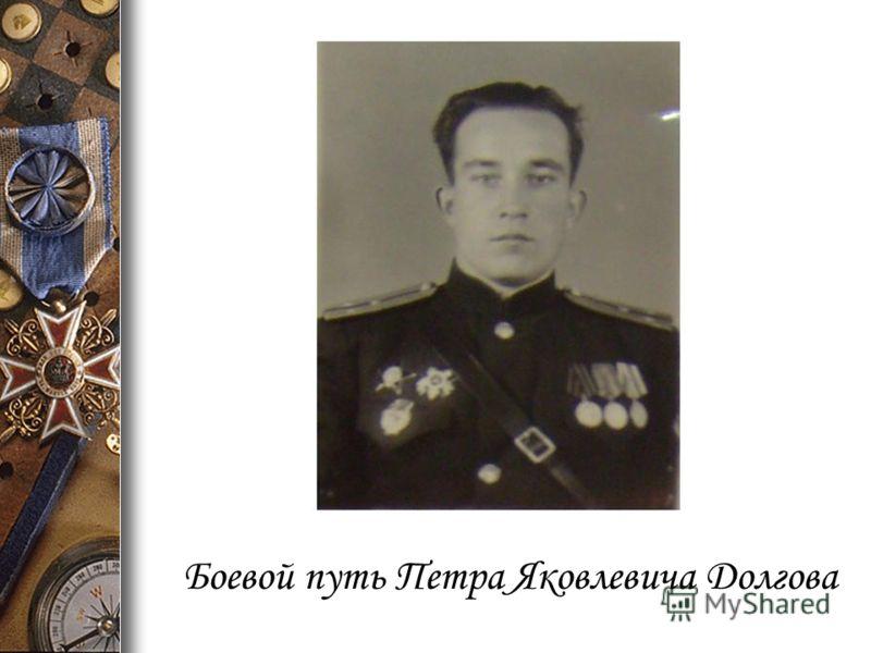 Боевой путь Петра Яковлевича Долгова