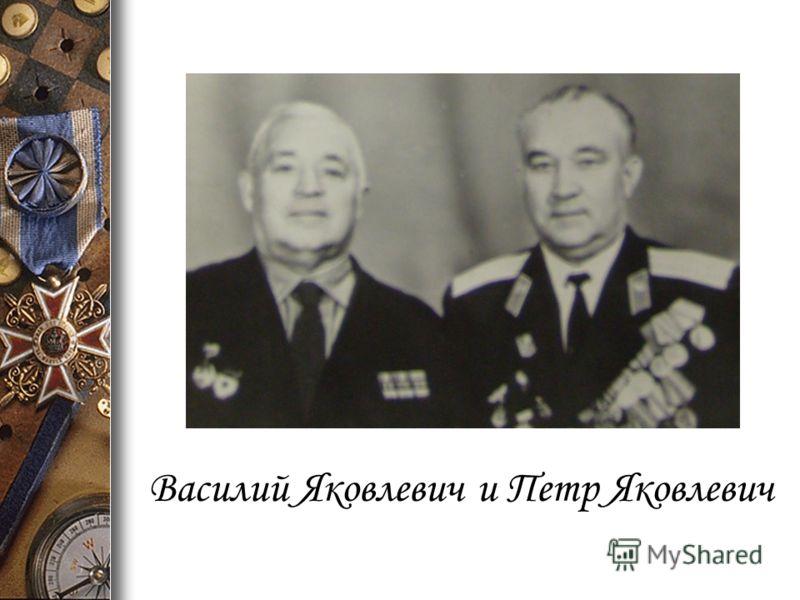 Василий Яковлевич и Петр Яковлевич