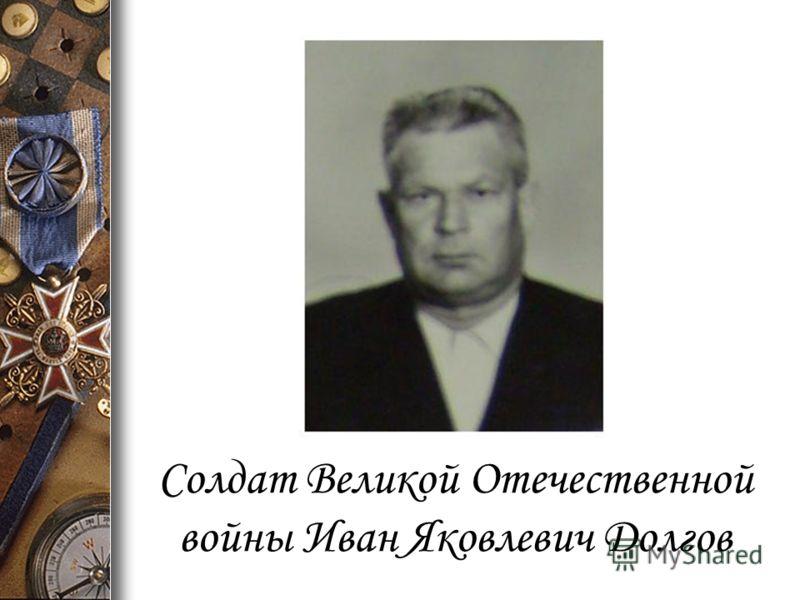 Солдат Великой Отечественной войны Иван Яковлевич Долгов