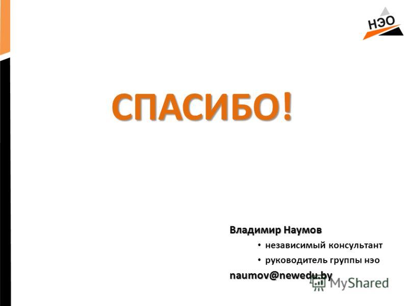 СПАСИБО! Владимир Наумов независимый консультант руководитель группы нэоnaumov@newedu.by