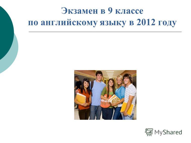 Экзамен в 9 классе по английскому языку в 2012 году
