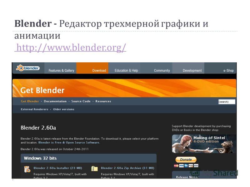 Blender - Редактор трехмерной графики и анимации http://www.blender.org/ http://www.blender.org/